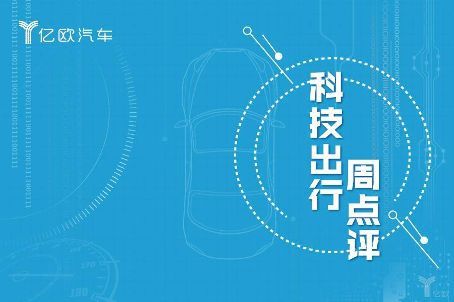 周點評丨傳愛馳收購江鈴50%股權;蔡澈卸任奔馳CEO(0519-0525)