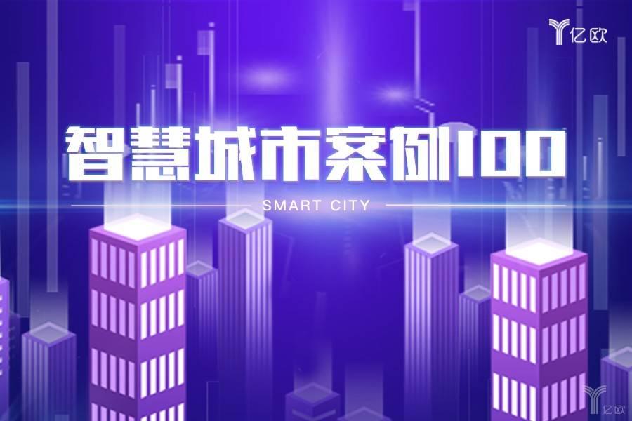 亿欧重磅推出「智慧城市案例100」,探寻技术落地应用标杆