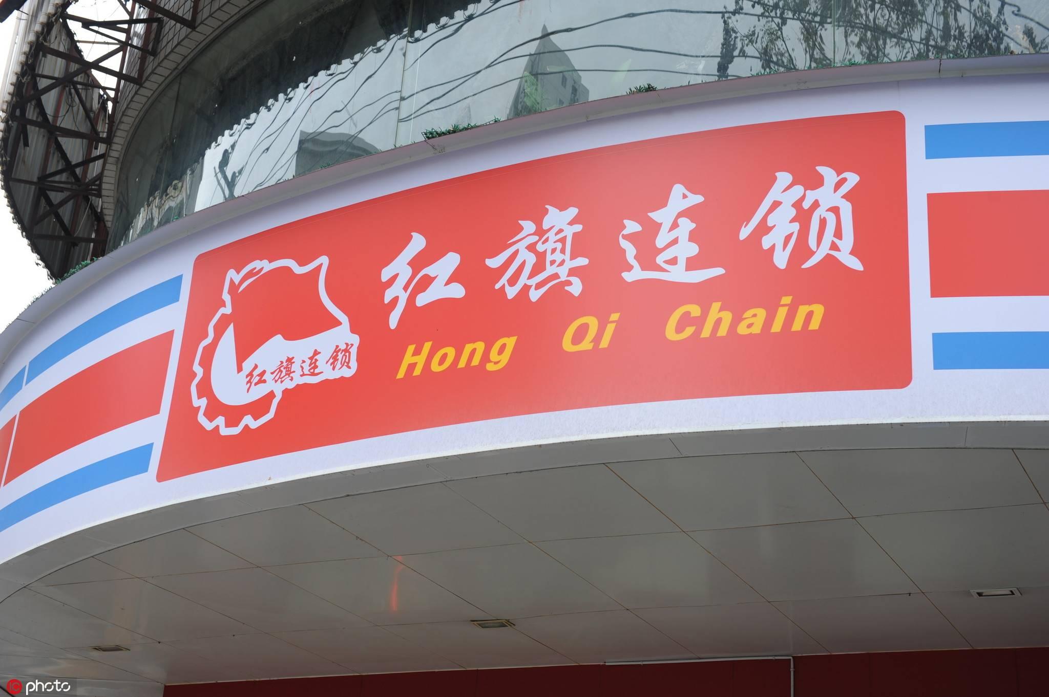 红旗连锁便利店,实体零售,红旗连锁,生鲜,增值服务,便利店