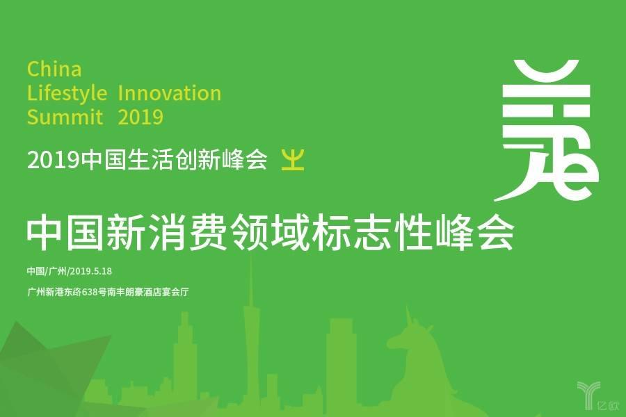 中国新消费领域标志性峰会