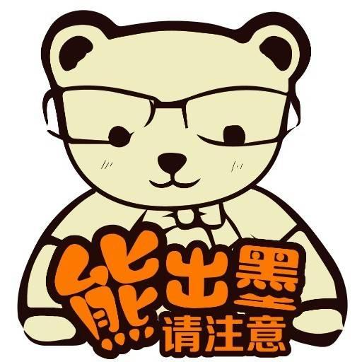 熊出墨請注意