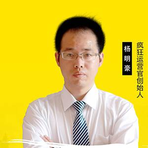 疯狂运营官 创始人 杨明豪