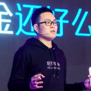 哈罗单车 CEO 杨磊