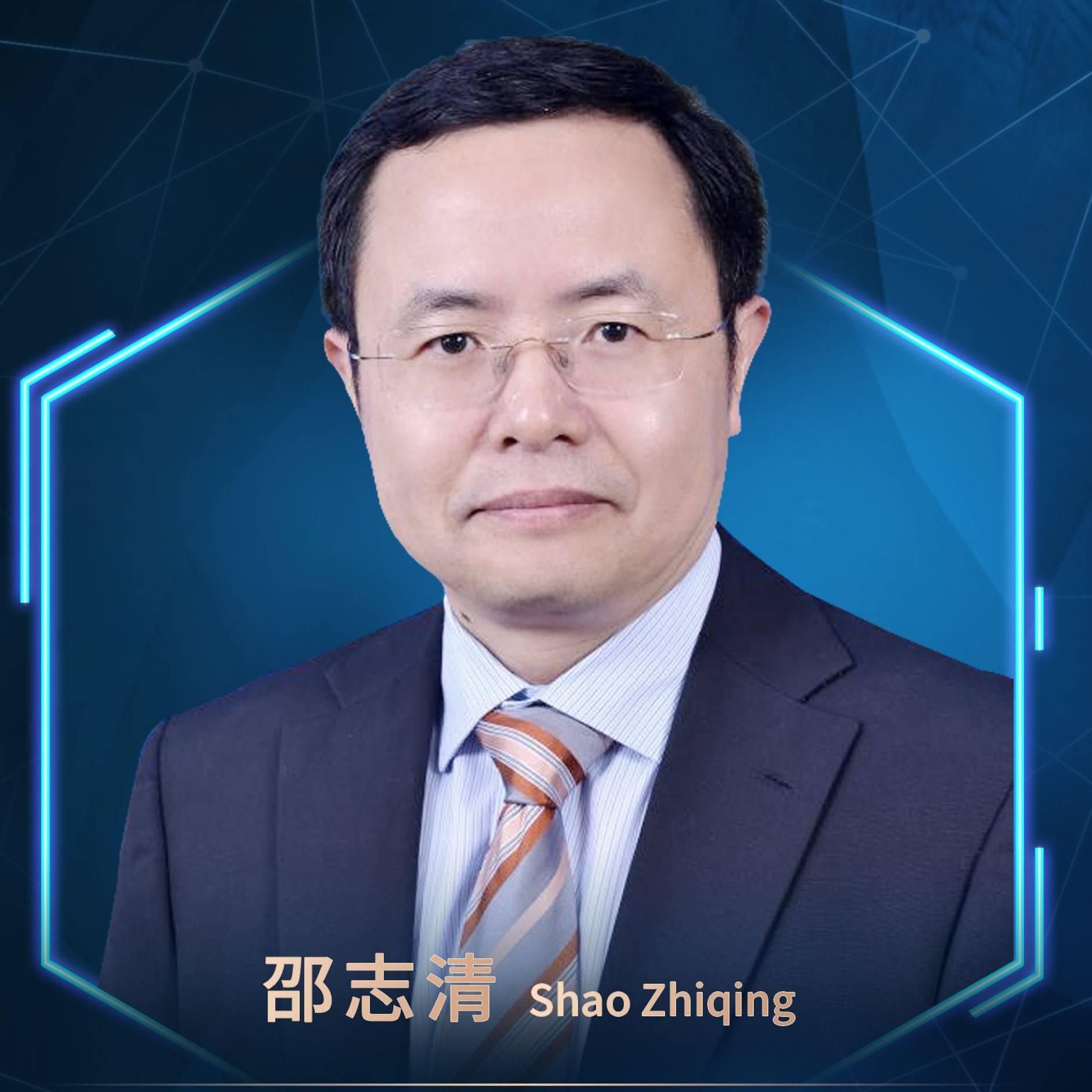 上海市信息化专家委员会 副主任 邵志清