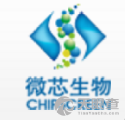深圳微芯生物科技股份有限公司