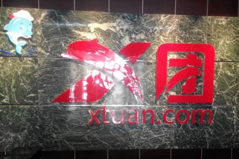 亿欧厦门行:专访家装O2O企业X团装修网