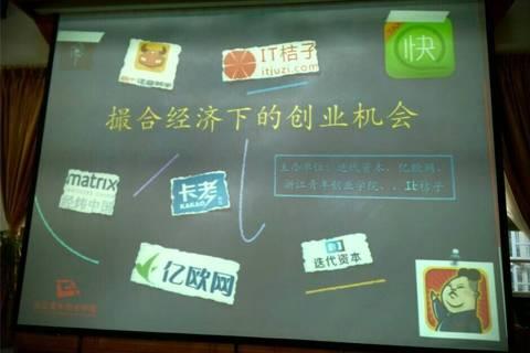 """杭州""""撮合经济""""沙龙:O2O三大撮合点"""