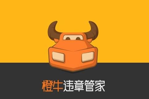 橙牛违章管家:用O2O激活汽车服务中介