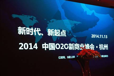2014中国O2O新商业峰会:泡沫里的更迭与趋势