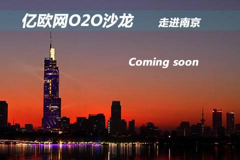 亿欧盘点:南京十大O2O企业