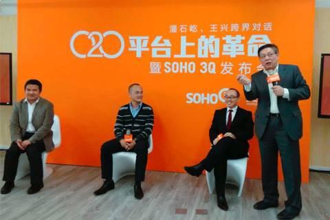 """潘石屹、任志强和王兴说了一段房产O2O的""""扒马褂"""""""