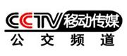 CCTV移动传媒