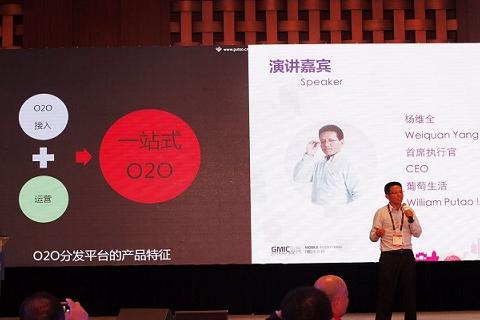 葡萄生活CEO杨维全:O2O分发平台的进与退