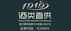 1919酒类直销