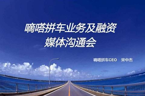 """拼车O2O平台""""嘀嗒拼车""""获1亿美元C轮融资"""