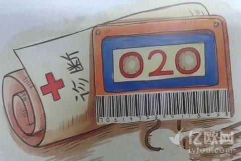 O2O能否真正让医药电商大放异彩?