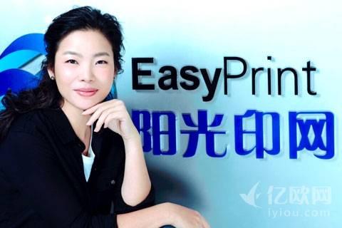阳光印网宣布完成B轮亿元融资,软银、齐心联合投资