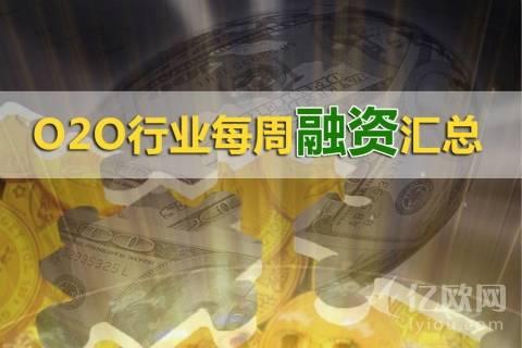 O2O行业每周融资汇总(8.16-8.22共24家)