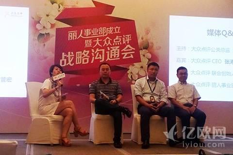张涛:成立丽人事业部,大众点评O2O将进入2.0时代