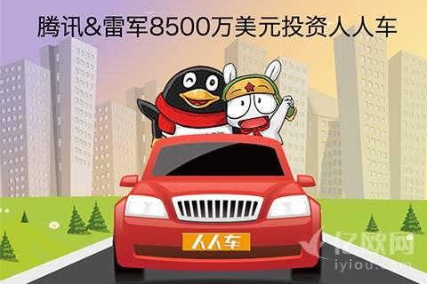 二手车C2C平台人人车获腾讯领投8500万美元C轮融资