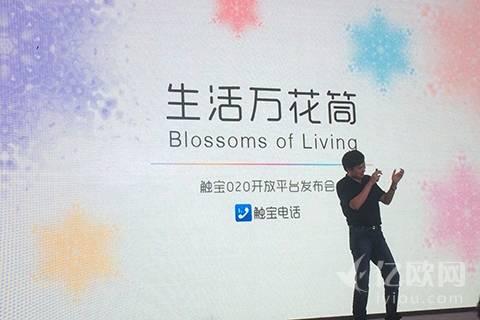 """触宝O2O开放平台发布:借""""五环疗法""""解决四大痛点"""