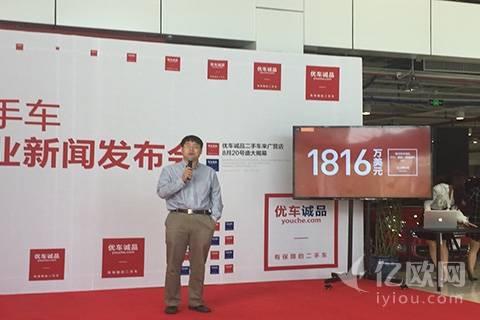 二手车B2C平台优车诚品宣布完成1816万美元B轮融资