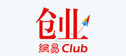 网易创业club