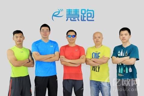 【首发】2016跑步首融,慧跑获得450万元天使融资