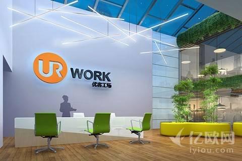 联合办公空间:优客工场宣布完成2亿人民币A轮融资