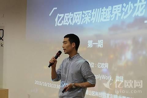 9号彩票亿欧网联合创始人张佳伟:寒冬虽来袭,创新不止步