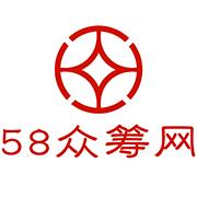58众筹网