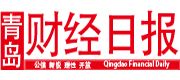 青岛财经日报