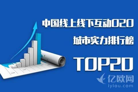 中国O2O城市实力排行榜,南京排第九