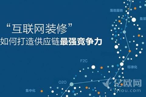 """双11后,""""互联网装修""""如何打造供应链的最强竞争力"""