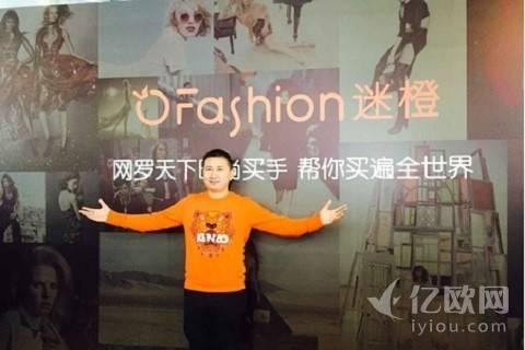 四次转型的OFashion迷橙获五岳天下540万美元融资