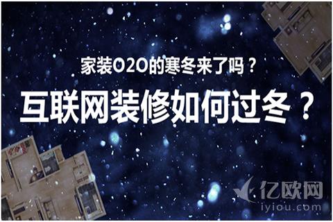 家装O2O的寒冬来了?互联网家装如何过冬