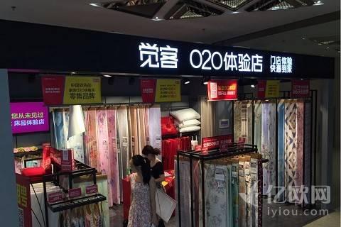 """店货分离""""觉客体验店""""完成1450万元Pre-A轮融资"""