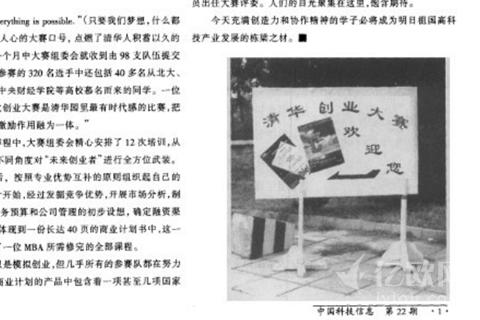01VC赵勇:一场创业思想启蒙运动注定了我现在的人生