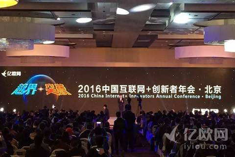 2016中国互联网+创新者年会上大佬们都爆了什么料?