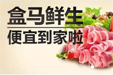 张波:参观新一代生鲜O2O体验馆——盒马鲜生