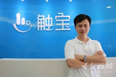 专访触宝CEO王佳梁:打造下一个入口级的超级APP