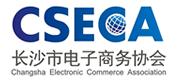 长沙市电商协会