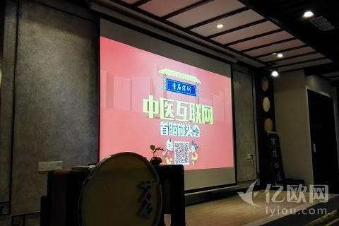 深圳中医互联网首脑碰头会