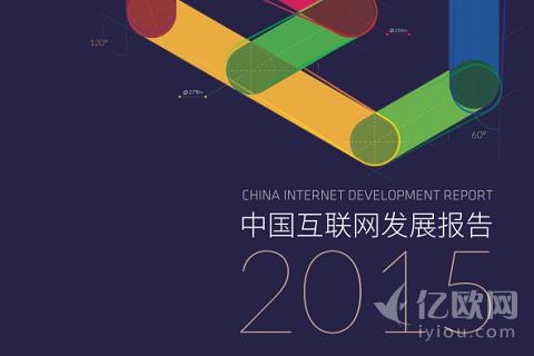 互联网发展报告,互联网,汽车,美业