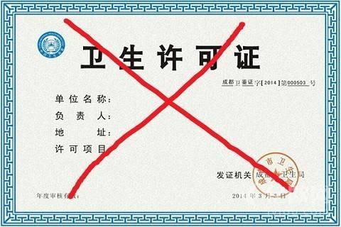 重磅!国务院批准:餐饮卫生许可证取消!