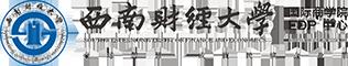 西南财经大学国际商学院EDP中心