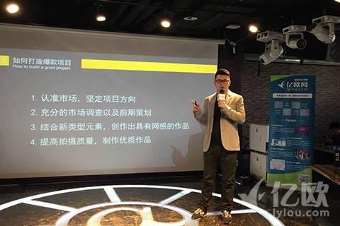 壹線互動王剛:如何打造互聯網影視爆款內容