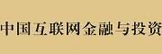 中国互联网金融研究中心