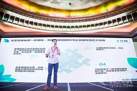 9号彩票亿欧张佳伟:未来三年,互联网+新商业面临四大机遇