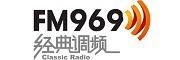 FM969经典调频
